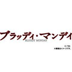 送料無料有/[DVD]/ブラッディ・マンデイ DVD-BOX I/TVドラマ/ASBP-4326