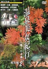 送料無料有/旅行DVD 温泉美女紀行 総集編 2 (癒しの名湯)/趣味教養/DAYS-2102