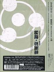 送料無料有/NARUTO-ナルト- 疾風伝 遥かなる再会の章 5/アニメ/ANSB-2665
