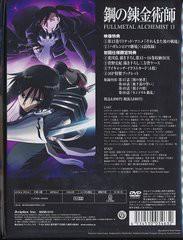 送料無料有/鋼の錬金術師 FULLMETAL ALCHEMIST 13/アニメ/ANSB-6113