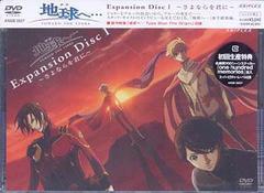 送料無料有/[DVD]/地球へ・・・ Expansion Disc I 〜さよならを君に〜/アニメ/ANSB-2837