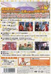 送料無料有/王様/銭湯伝説/AE-20001