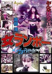 送料無料有/[DVD]/女ランボー 高樹澪/オリジナルV/DWS-11