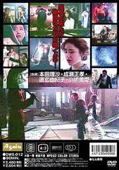 送料無料有/お嬢さま極道組長 本田理沙/オリジナルV/DWS-12