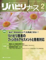 """""""[書籍]/リハビリナース リハビリ看護の実践力アップをサポートします! 第8巻2号(2015-2)/メディカ出版/NEOBK-1783556"""""""