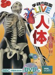 [書籍]/人体 DVD付き (学研の図鑑LIVE)/阿部和厚/監修/NEOBK-1862925