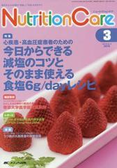 """""""[書籍]/Nutrition Care 患者を支える栄養の「知識」と「技術」を追究する 第8巻3号(2015-3)/メディカ出版/NEOBK-1783558"""""""