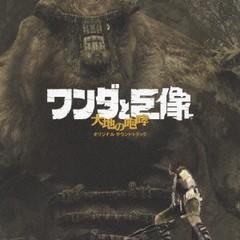 送料無料有/[CD]/ワンダと巨像 大地の咆哮/ゲーム・ミュージック/KICA-1379