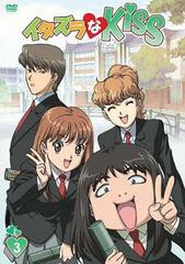 送料無料有/イタズラなKiss 第3巻/アニメ/BVBH-81053