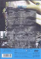送料無料有/闇と光のラビリンス (廉価版)/アニメ/DAD-7032
