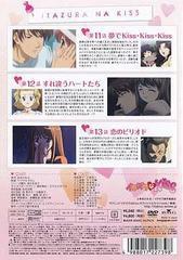 送料無料有/イタズラなKiss 第5巻/アニメ/BVBH-81055