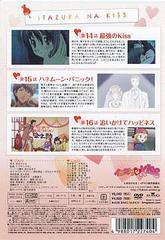 送料無料有/イタズラなKiss 第6巻/アニメ/BVBH-81056
