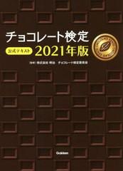 [書籍とのゆうメール同梱不可]/[書籍]/チョコレート検定公式テキスト 2021年版/明治チョコレート検定委員会/監修/NEOBK-2577369