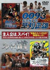 送料無料/[DVD]/0093女王陛下の草刈正雄+スパイ道 ツインパック/邦画/TCED-240