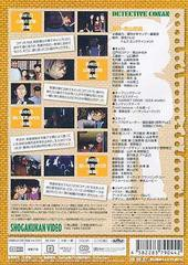 送料無料有/[DVD]/名探偵コナン PART16 Vol.6/アニメ/ONBD-2105
