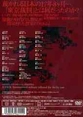 送料無料有/[DVD]/東京裁判 [再発廉価盤]/ドキュメンタリー/KIBF-260