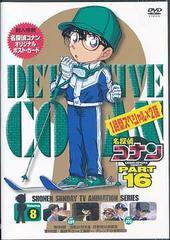 送料無料有/名探偵コナン PART16 Vol.8/アニメ/ONBD-2107