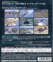 送料無料有/NHKスペシャル プラネットアース Episode 1 「生きている地球」 [Blu-ray]/ドキュメンタリー/GNXW-7004