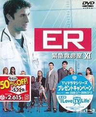 送料無料有/ER緊急救命室 <イレブン> セット1 [期間限定生産/TVドラマ/SPER-21