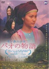 送料無料有/モン族の少女 パオの物語/洋画/DAD-8037