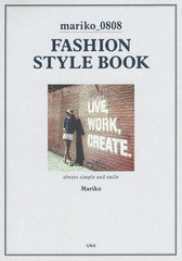 [書籍]/mariko_0808 FASHION STYLE BOOK always simple and smile/Mariko/著/NEOBK-1858474