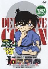 送料無料有/[DVD]/名探偵コナン PART13 Vol.1/アニメ/ONBD-2070