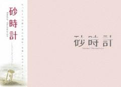 送料無料有/砂時計 ツイン・エディション [初回限定生産]/邦画/TCED-353
