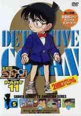 送料無料有/[DVD]/名探偵コナン PART11 Vol.5/アニメ/ONBD-2056