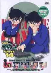 送料無料有/[DVD]/名探偵コナン PART14 Vol.1/アニメ/ONBD-2080