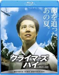 送料無料有/クライマーズ・ハイ [Blu-ray]/邦画/BJS-60758