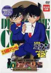 送料無料有/[DVD]/名探偵コナン PART12 Vol.8/アニメ/ONBD-2067