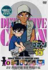 送料無料有/[DVD]/名探偵コナン PART13 Vol.8/アニメ/ONBD-2077