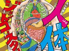 [書籍]/人体ジェットコースター (ポプラ社の絵本)/中垣ゆたか/作/NEOBK-2656898