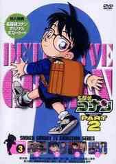 送料無料有/[DVD]/名探偵コナン PART2 Vol.3/アニメ/ONBD-2510