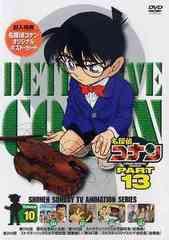 送料無料有/[DVD]/名探偵コナン PART13 Vol.10/アニメ/ONBD-2079