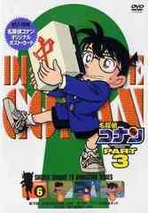 送料無料有/[DVD]/名探偵コナン PART3 Vol.6/アニメ/ONBD-2520