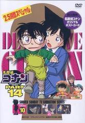 送料無料有/[DVD]/名探偵コナン PART14 Vol.10/アニメ/ONBD-2089