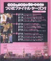 送料無料有/フレンズ <ザ・ファイナル> セット2 [期間限定生産]/TVドラマ/SPFR-20