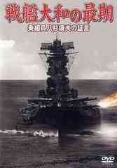 送料無料有/[DVD]/戦艦大和の最期 乗組員八杉康夫の証言/ドキュメンタリー/WAC-D575