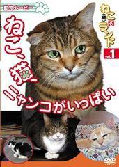 送料無料有/ねこ(猫)ざ ランド 1 (ねこ、猫、ニャンコがいっぱい)/趣味教養/DENA-1201