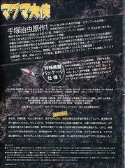 送料無料/[DVD]/マグマ大使 DVD-BOX [初回限定生産]/TVドラマ/KIBA-91635