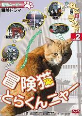 送料無料有/ねこ(猫)ざ ランド 2 (冒険猫 とらくんニャー)/趣味教養/DENA-1202