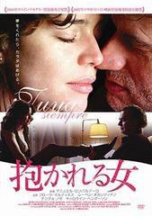 送料無料有/[DVD]/抱かれる女/洋画/OHD-130