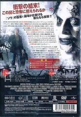 送料無料有/[DVD]/デッド・サイレンス/洋画/GUSD-44297