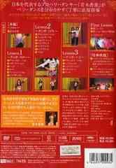 送料無料有/[DVD]/ベリーダンス・レッスン/Belly Dance A Exotic Lesson/趣味教養/SDA-68