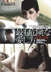 送料無料有/[DVD]/最も危険な愛し方/洋画/OHD-132
