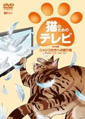 送料無料有/[DVD]/猫のためのテレビ・DVD版 ニャンコたちへの贈り物/趣味教養/SDA-85