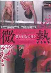 送料無料有/[DVD]/微熱/洋画/OHD-109