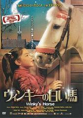 送料無料有/ウィンキーの白い馬/洋画/OHD-135