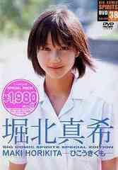 送料無料有/[DVD]/堀北真希/ひこうきぐも/SLPD-9001